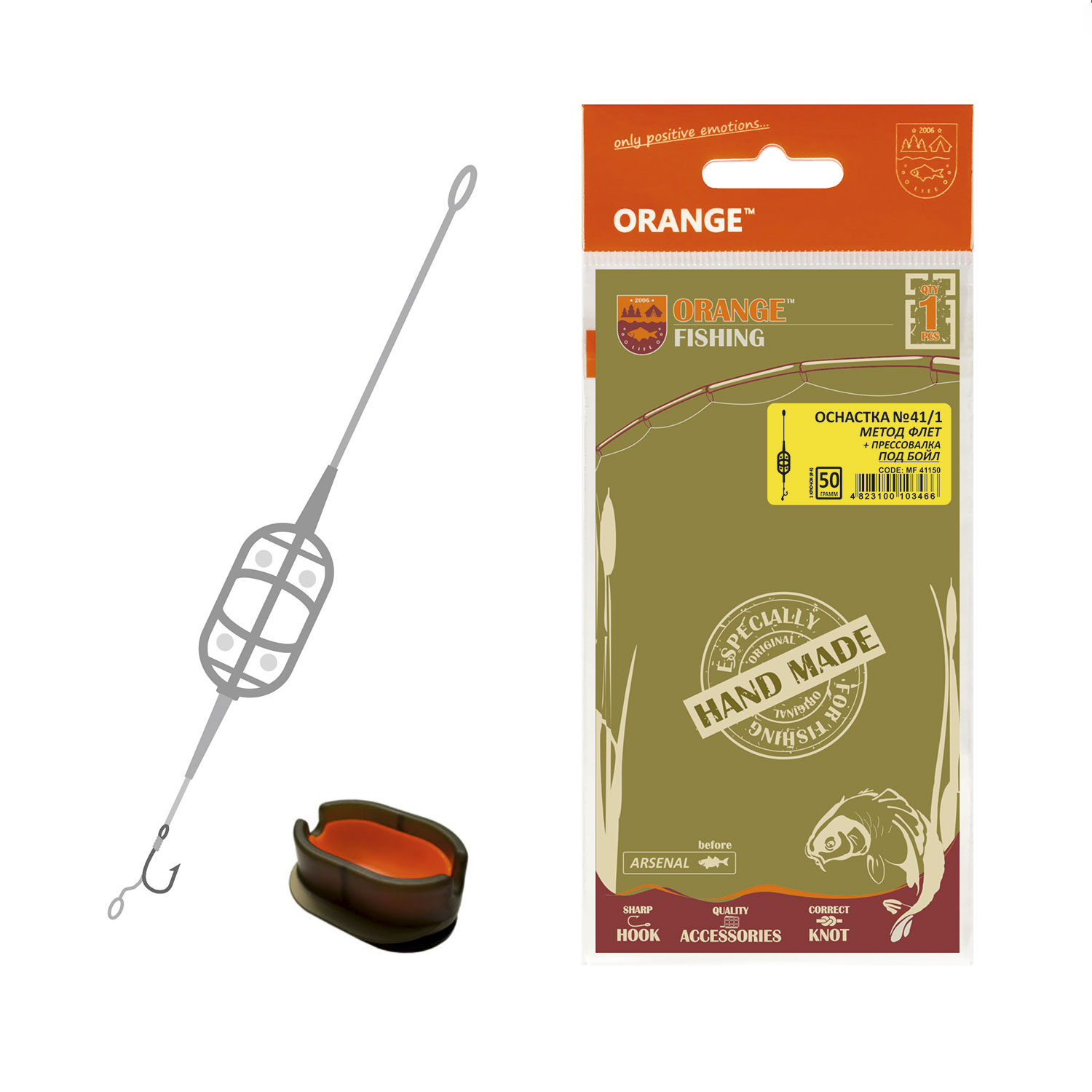 "Готовый монтаж ""METHOD  FLAT""  Orange Carp Metod Flat Leadcore c пресформой 40 гр №41/1 1шт"